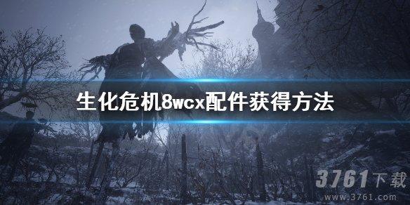 生化危机8wcx配件如何获得?wcx配件升级方法