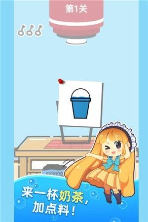 欢乐做奶茶