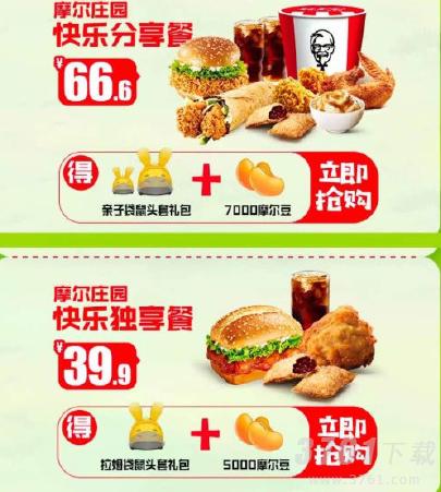 摩尔庄园KFC宅急送兑换码怎么获得 使用方式分享