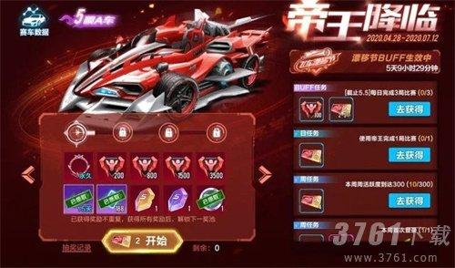 QQ飞车手游帝王怎么改装 帝王最强改装流程总览