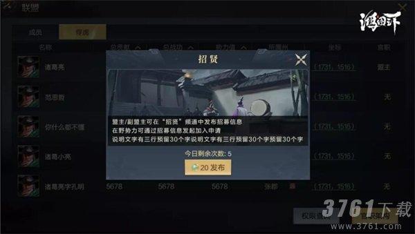 """《鸿图之下》全新""""备战区""""功能今日正式上线"""