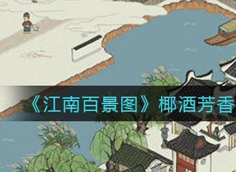 《江南百景图》椰酒芳香隐藏任务完成攻略