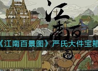 江南百景图手游严氏大件宝箱选择详细攻略