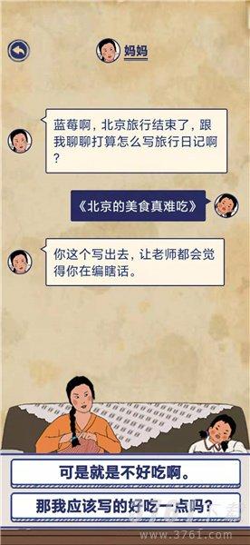 《王蓝莓的幸福生活》旅游篇5-19如何通关 详细攻略分享