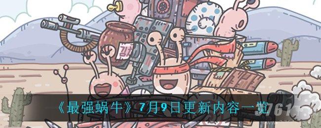 《最强蜗牛》7月9日更新了什么  更新内容一览