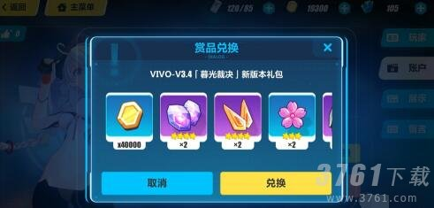 《崩坏3》小米4.9新版本礼包兑换码分享