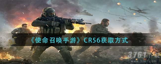 《使命召唤手游》CR56获取方式分享