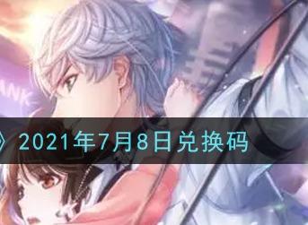《恋与制作人》2021年7月8日兑换码