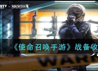 《使命召唤》手游战备收集活动大全