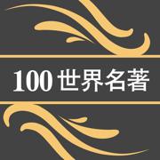 100世界名著