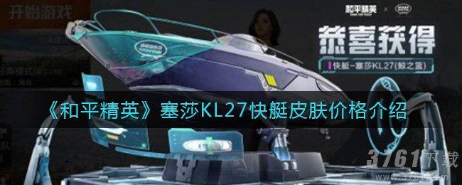 《和平精英》塞莎KL27快艇皮肤价格介绍