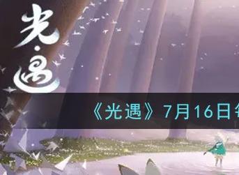 《光遇》7月16日每日任务是什么 任务完成攻略