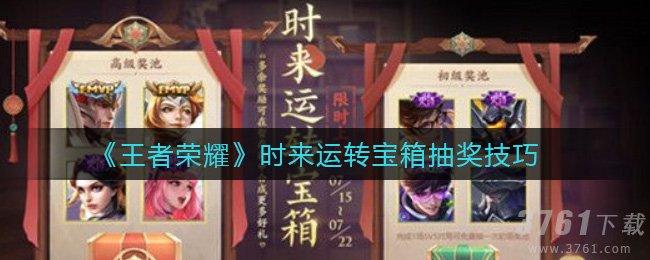 《王者荣耀》时来运转宝箱抽奖技巧分享