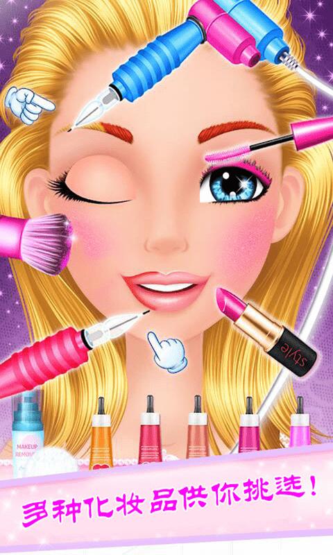 公主的甜美化妆