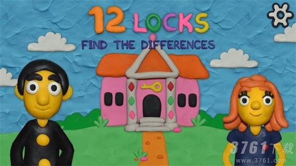 12把锁找出不同之处