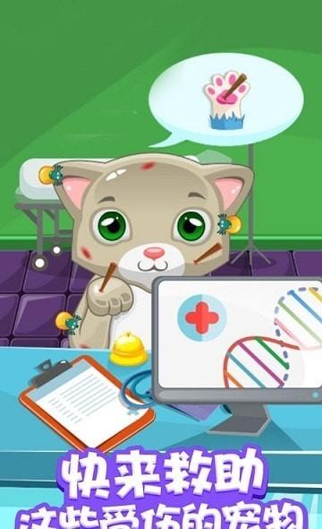 宝宝诊所宠物救援