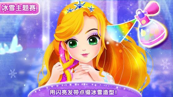 化妆小公主