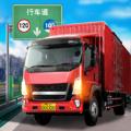 遨游世界模拟器卡车之星