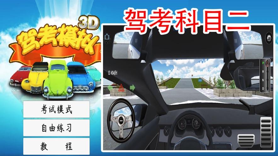 驾考模拟3D练车科目二