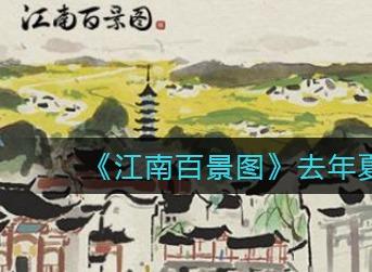 《江南百景图》去年夏日宝箱奖励是什么