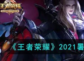 2021《王者荣耀》暑假蔷薇珍宝阁活动