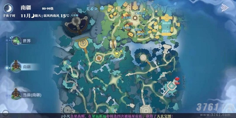 《梦幻新诛仙》南疆雷劈点位置在哪 具体位置分享