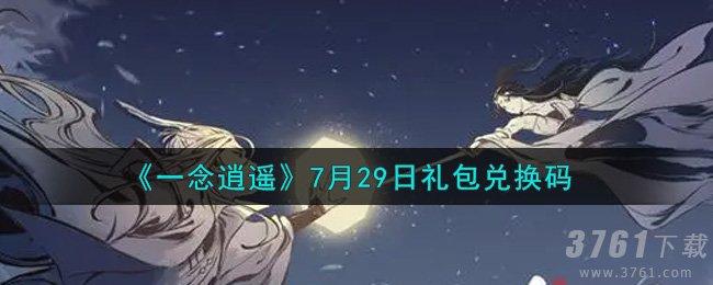 《一念逍遥》7月29日礼包兑换码分享
