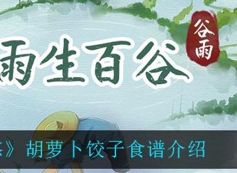 《江湖悠悠》胡萝卜饺子食谱介绍