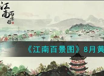 《江南百景图》8月黄泥画池活动大全