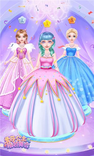 爱莎公主换装舞会