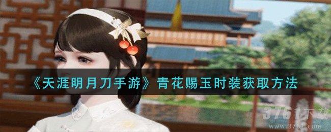 《天涯明月刀手游》青花赐玉时装如何获取 获取方式