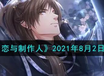 《恋与制作人》2021年8月2日最新兑换码