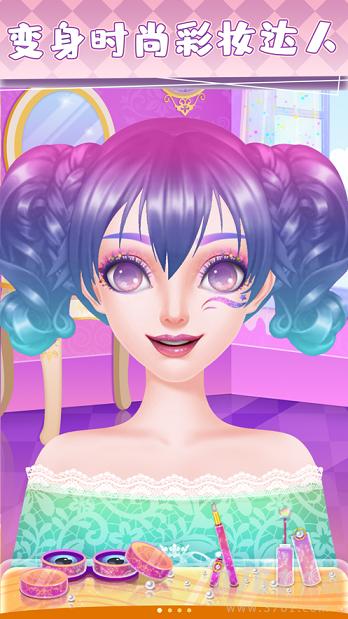 公主化妆游戏
