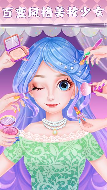 公主化妆游戏截图