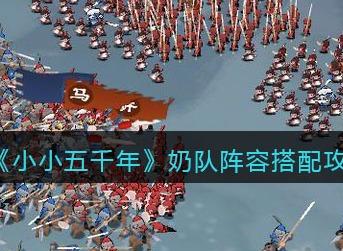 《小小五千年》奶队阵容搭配大全