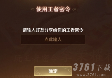 王者荣耀 王者密令 活动玩法攻略 全部奖励