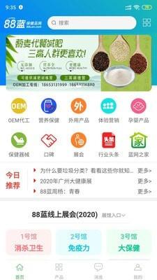 88蓝健康产业网