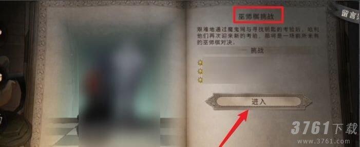 哈利波特魔法觉醒禁林最强卡组推荐 最强禁林卡组搭配攻略
