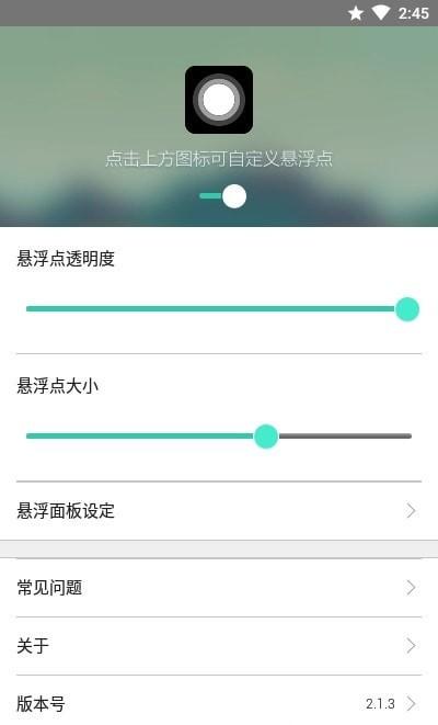 iPhone小白点