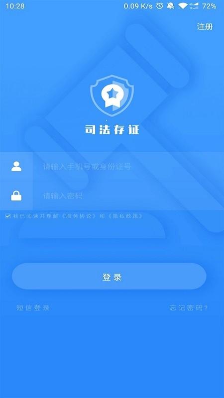 广州司法存证