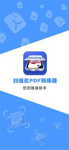 扫描仪PDF转换器