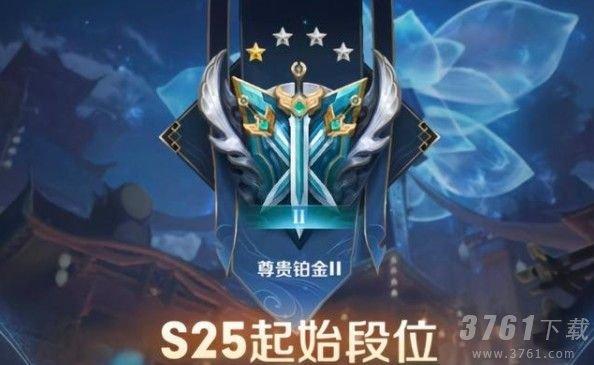 王者荣耀s25赛季赛季段位表 s25赛季掉段掉星规则