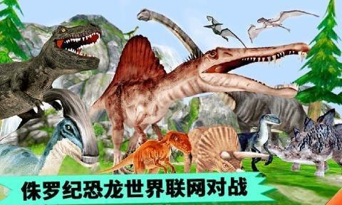 恐龙抽卡对战模拟器截图
