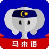 天天马来语