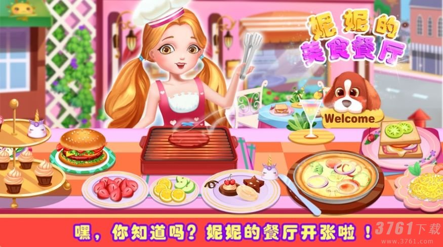 妮妮美食餐厅