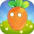我种的萝卜最强
