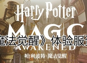 哈利波特魔法觉醒体验服资格获取详细方法