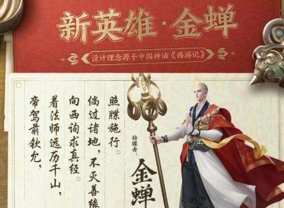 王者荣耀金蝉上线准确时间 金蝉上线正式服详解