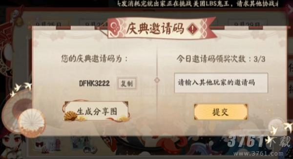 阴阳师五周年邀请码大全 最新五周年邀请码分享