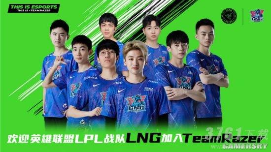 声震麟啸,再创麒迹 LNG宣布加入Team Razer!